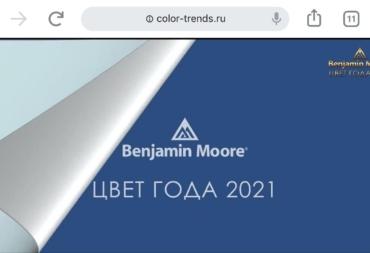Цвет в интерьере 2021