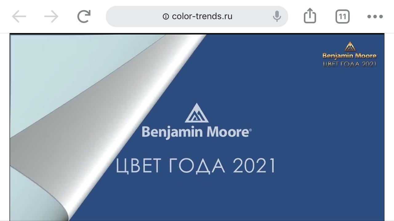 Цвет Года 2021 от Компании Benjamin Moore: Aegean Teal 2136-40